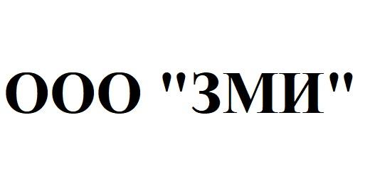 """ООО """"ЗМИ"""""""